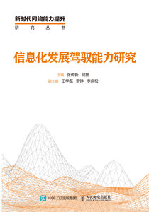 信息化發展駕馭能力研究-cover