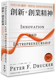 創新與創業精神:管理大師彼得.杜拉克談創新實務與策略(大師經典35週年紀念版)-cover