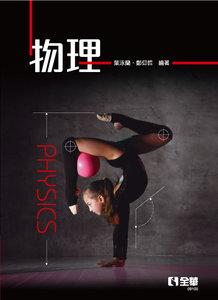 物理-cover