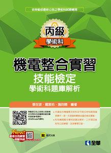 機電整合實習 (含丙級學、術科解析)(2020最新版)(附程式光碟)-cover