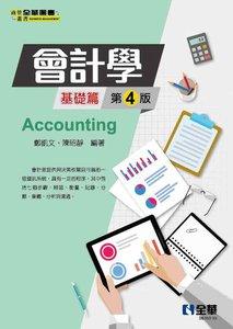 會計學-基礎篇, 4/e-cover