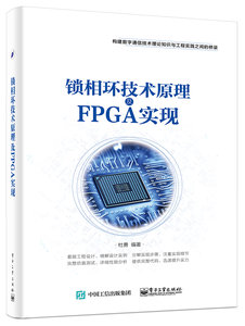 鎖相環技術原理及 FPGA 實現-cover