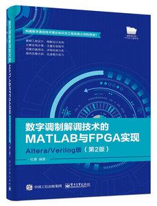數字調制解調技術的 MATLAB 與 FPGA 實現 — Altera/Verilog 版, 2/e-cover