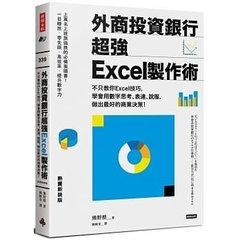 外商投資銀行超強 Excel 製作術:不只教你 Excel 技巧,學會用數字思考、表達、說服,做出最好的商業決策! (熱賣新裝版)-cover
