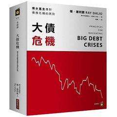 大債危機:橋水基金應對債務危機的原則-cover