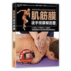 肌筋膜徒手按摩解剖書:5大部位x 10種手法x 7道程序,紓解運動疲勞&提升競技表現的終極按摩法-cover