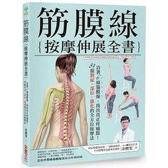 筋膜線按摩伸展全書:沿著6條筋膜線,找出真正疼痛點!84組對症‧部位‧強化的全方位按摩法-cover