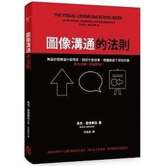圖像溝通的法則-cover