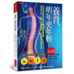 養背,明年更年輕:脊骨神經專家設計的人體正確移動手冊,讓你耐久站、久坐,走跑跳撿搬,怎麼動都不腰傷背痛。-cover