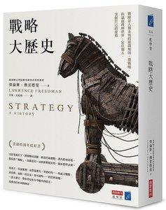 戰略大歷史:戰略是人類永恆的遊戲規則,懂戰略,你就能理解世界、定位他人,掌握自己的優勢-cover