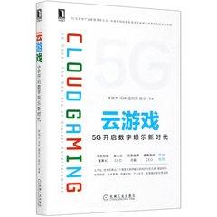雲游戲:5G開啟數字娛樂新時代-cover
