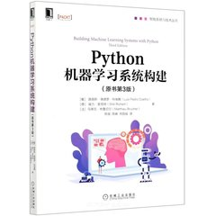 Python機器學習系統構建(原書第3版)