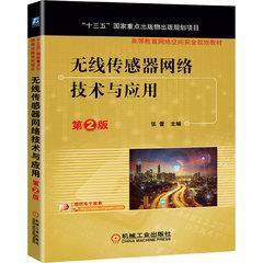 無線傳感器網絡技術與應用(第2版)-cover