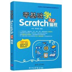 零基礎學Scratch 3.0編程-cover