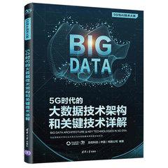 5G時代的大數據技術架構和關鍵技術詳解-cover