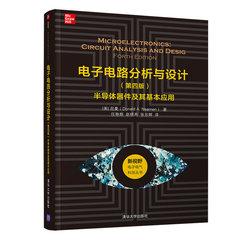 電子電路分析與設計— 半導體器件及其基本應用, 4/e-cover
