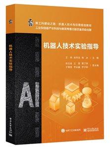 機器人技術實驗指導-cover