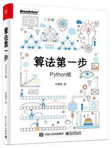 算法第一步(Python版)-cover