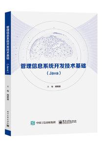 管理信息系統開發技術基礎(Java)-cover