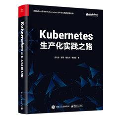 Kubernetes 生產化實踐之路-cover