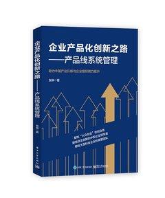 企業產品化創新之路——產品線系統管理-cover