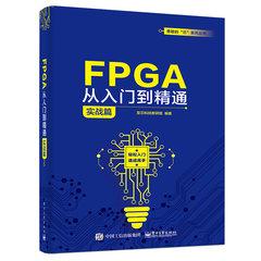 FPGA 從入門到精通 (實戰篇)-cover