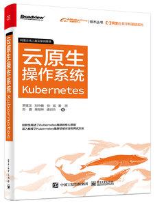 阿裡雲數字新基建系列:雲原生操作系統 Kubernetes-cover