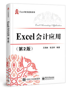 Excel會計應用(第2版)-cover