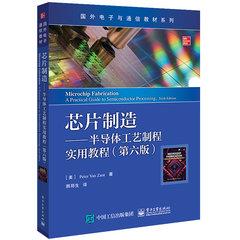 芯片製造——半導體工藝製程實用教程(第六版)-cover