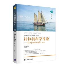 電腦科學導論——以Python為舟(第3版)-cover