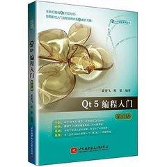 Qt 5 編程入門, 2/e-cover