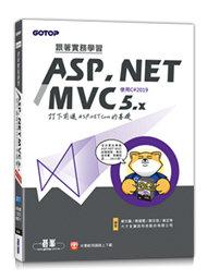 跟著實務學習 ASP.NET MVC 5.x -- 打下前進 ASP.NET Core 的基礎 (使用C#2019)-cover