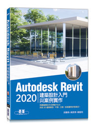 Autodesk Revit 2020建築設計入門與案例實作(附240分鐘基礎關鍵影音教學/範例檔)-cover