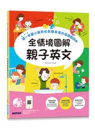 全情境圖解親子英文:第一本讓小孩有如身歷其境的英語會話本 (附MP3 CD與QR Code)-cover
