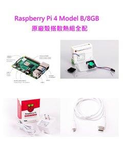 Raspberry Pi 4 Model B/8GB 樹莓派套件組-原廠殼搭散熱組全配(含Pi 4/8GB + 32G SD卡 +原廠電源 +原廠紅白外殼 +專用散熱模組+原廠HDMI線)-cover