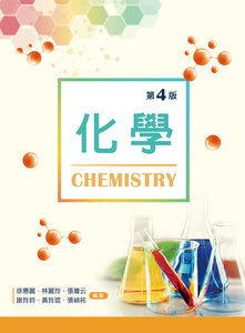 化學, 4/e-cover