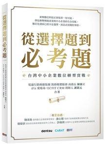 從選擇題到必考題:台灣中小企業數位轉型實戰-cover