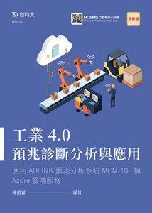 工業4.0 預兆診斷分析與應用 - 使用 ADLINK 預測分析系統 MCM-100 與 Azure 雲端服務 - 最新版-cover