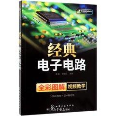 經典電子電路-cover
