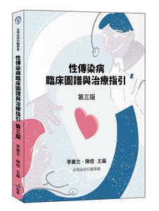 性傳染病臨床圖譜與治療指引, 3/e-cover
