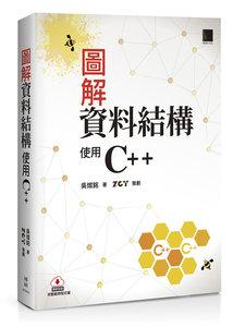 圖解資料結構 -- 使用 C++-cover