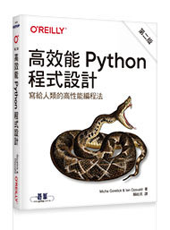 高效能 Python 程式設計, 2/e (High Performance Python: Practical Performant Programming for Humans, 2/e)-cover