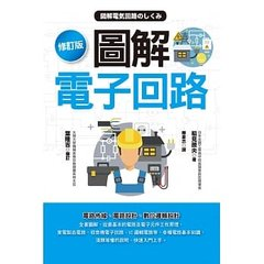 圖解電子回路【修訂版】-cover