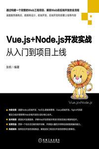 Vue.js + Node.js 開發實戰:從入門到項目上線 -cover