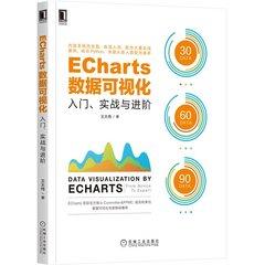 ECharts 數據可視化:入門、實戰與進階-cover