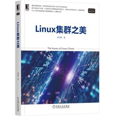 Linux 集群之美 -cover