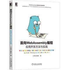 面向 WebAssembly 編程:應用開發方法與實踐-cover