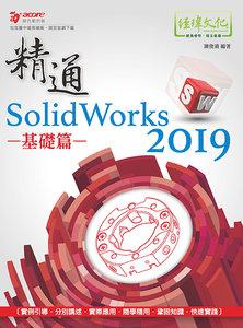 精通 SolidWorks 2019 -- 基礎篇, 3/e-cover