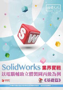 SolidWorks 業界實戰以電腦輔助立體製圖丙級為例 -- 基礎篇, 2/e-cover