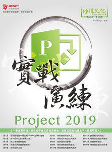 Project 2019 實戰演練, 2/e-cover